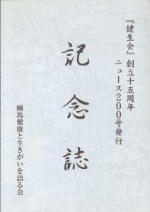 健生会 15周年記念誌