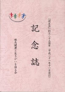 健生会 25周年記念誌 平成21年11月