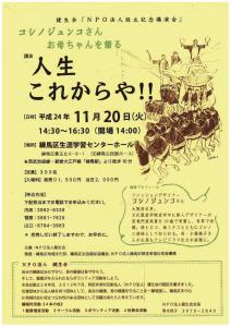 健生会 NPO法人記念講演会 コシノジュンコ 20141120