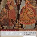 歩こう会 太齋春夫展 漆の画家 生誕110年記念 練馬区立美術館 20170708