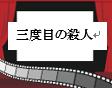 アイコン シネマクラブ 映画「3度目の殺人」 平成29年9月12日 20170912